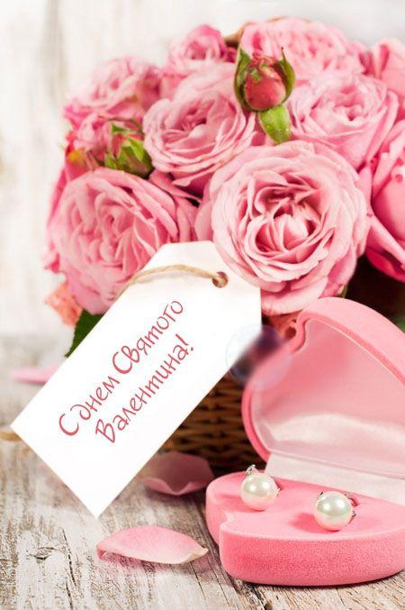 Як привітати дівчину з Днем святого Валентина: кращі способи