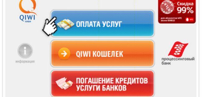 Як завести електронний гаманець Qiwi