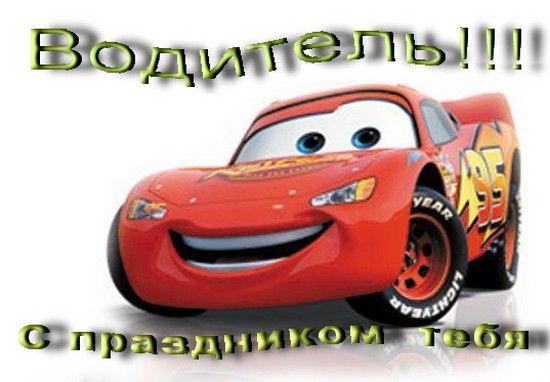 Кращі поздоровлення з Днем автомобіліста у віршах і прозі