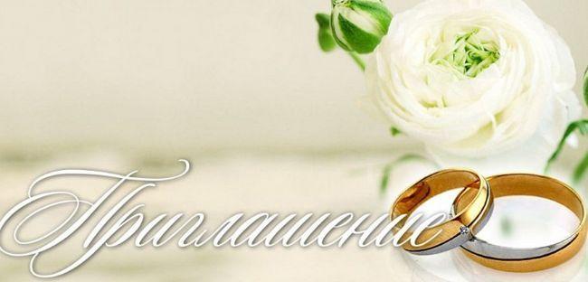Незвичайні і дуже прикольні запрошення на весілля в прозі і віршах