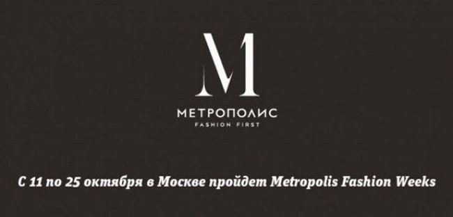 Нове модний захід в Москві - METROPOLIS FASHION WEEKS