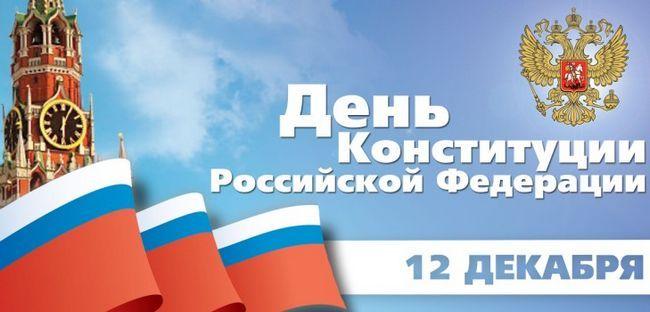 Офіційні та гарні поздоровлення на день конституції росії
