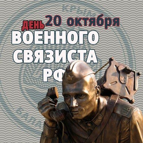 Привітання з Днем військового зв'язківця у віршах і прозі