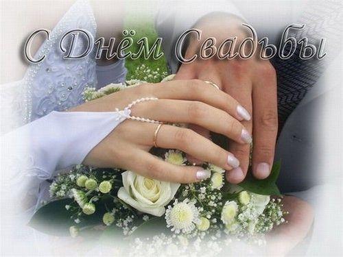 Зворушливі й щиросердечні вітання на весілля від батьків