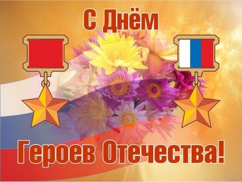 Зворушливі й щиросердечні вітання в День героїв Вітчизни у віршах і прозі