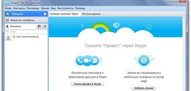 Вибираємо все необхідне для відеодзвінків в skype